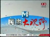 民生大视野 10-09