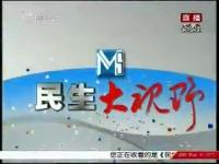 民生大视野 10-08