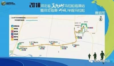 關于邯鄲馬拉松比賽期間實施交通管制的通告