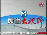 民生大视野 10-04