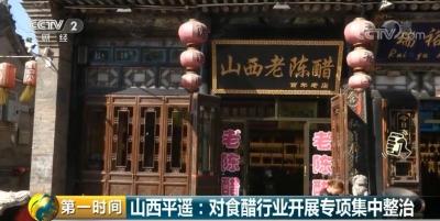 """""""2元假陈醋卖上百元""""""""醋缸中漂死苍蝇""""...山西平遥食醋行业遭大整治!"""