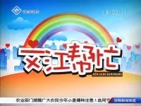 文江帮忙 10-11