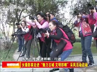 """女摄影家走进""""魅力古城 文明邯郸""""采风活动启动"""