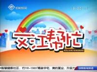 文江帮忙 10-13