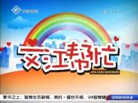 文江帮忙 10-06