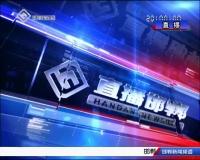 直播邯郸 10-08