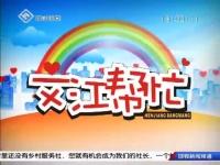 文江帮忙 10-18