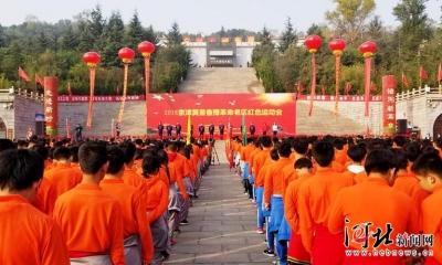 2018京津冀晋鲁豫革命老区红色运动会在涉县开幕