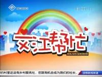 文江帮忙 10-17