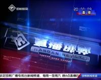 直播邯郸 10-10