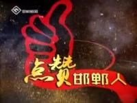 点赞761棋牌人-张福堂:'毛体书法'传递正能量