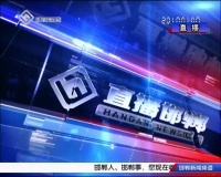直播邯郸 10-09