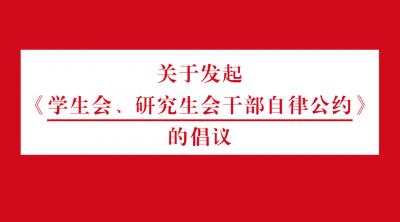 @全体学生干部,这份倡议很重要!