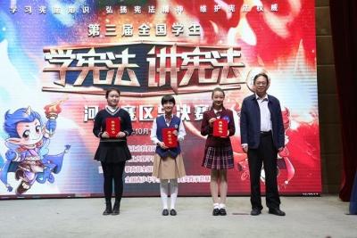 """河北省第三届学生""""学宪法讲宪法""""决赛举行 4名获胜选手将参加全国大赛"""