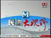 民生大视野 10-06