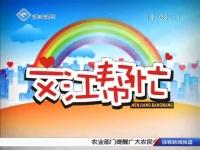 文江帮忙 10-09