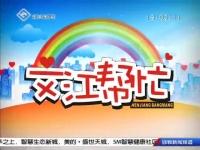 文江帮忙 10-08