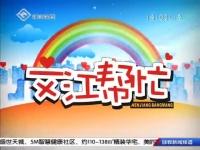 文江帮忙 10-10