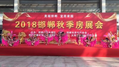 2018邯郸市秋季房展会今天盛大开幕!戳这里看直播