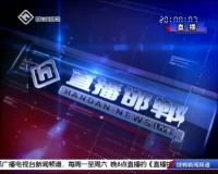直播邯郸 10-15