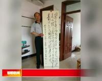 点赞761棋牌人-张福堂:''毛体书法''传递正能量
