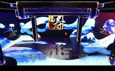 """重阳夜全新演绎""""中国风""""央视《福寿中国》缔造影片式光影传奇"""