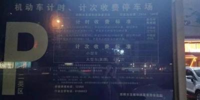 邯郸停车场乱收费屡教不改,顺龙停车场被曝光!