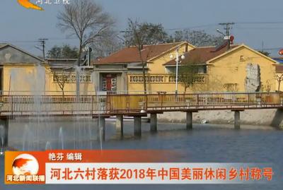 河北六村落获2018年中国美丽休闲乡村称号,邯郸市小堤村上榜