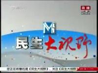 民生大视野 11-02