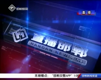 直播邯郸 11-29