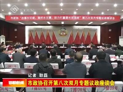 市政协召开第八次双月专题议政座谈会