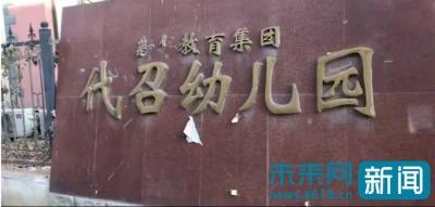 邯郸一幼儿园被指给孩子冲冷水澡 教育局:不存在虐童 警方已介入