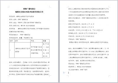 邯郸广播电视台  编制社会稳定风险评估报告招标公告