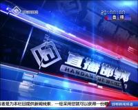直播邯郸 11-27