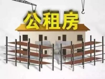 明年起,邯郸主城区公共租赁住房申请条件有调整
