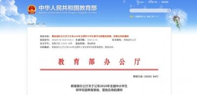 日前,邯郸这个地方获评全国中小学生研学实践教育基地