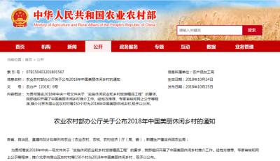 祝贺!邯郸市邯山区小堤村荣获2018年中国美丽休闲乡村称号
