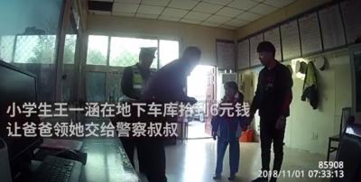 """河北小学生捡6元钱交岗亭,交警帮写""""迟到证明"""""""