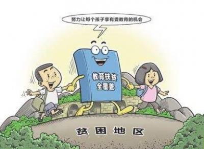 邯郸:教育脱贫攻坚三年规划出台