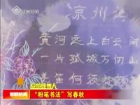 """【点赞761棋牌人】""""粉笔书法""""写春秋"""