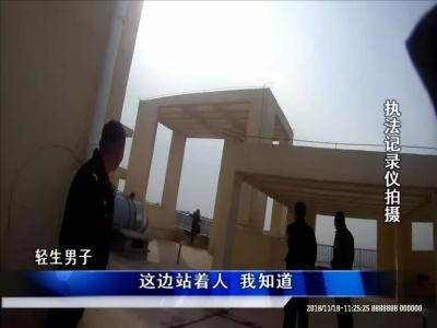 男子站在33层高楼天台欲轻生,原因是……