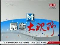 民生大视野 11-09