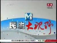 民生大视野 11-03