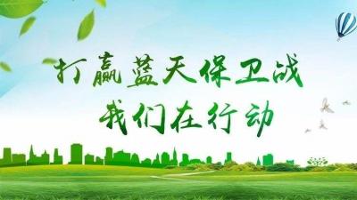 邯郸持续发力治理大气污染