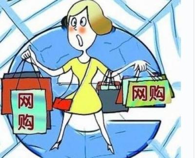"""邯郸市工商局发布""""双十一""""消费提示"""
