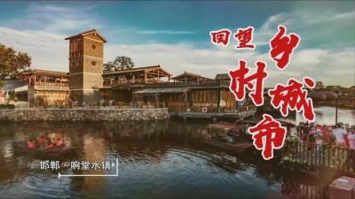 《飞阅河北·邯郸篇》11月9日播出