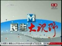 民生大视野 12-03