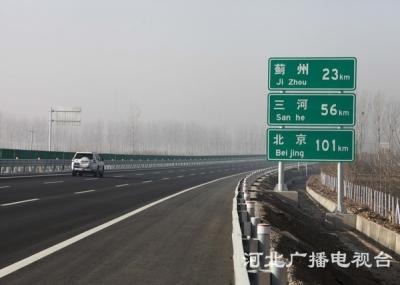 京秦高速:河北大安镇(津冀界)至平安城段通车