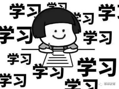 【权威发布】邯郸中小学放寒假时间定了!