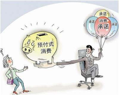 邯郸市工商局开展预付费消费专项整治行动